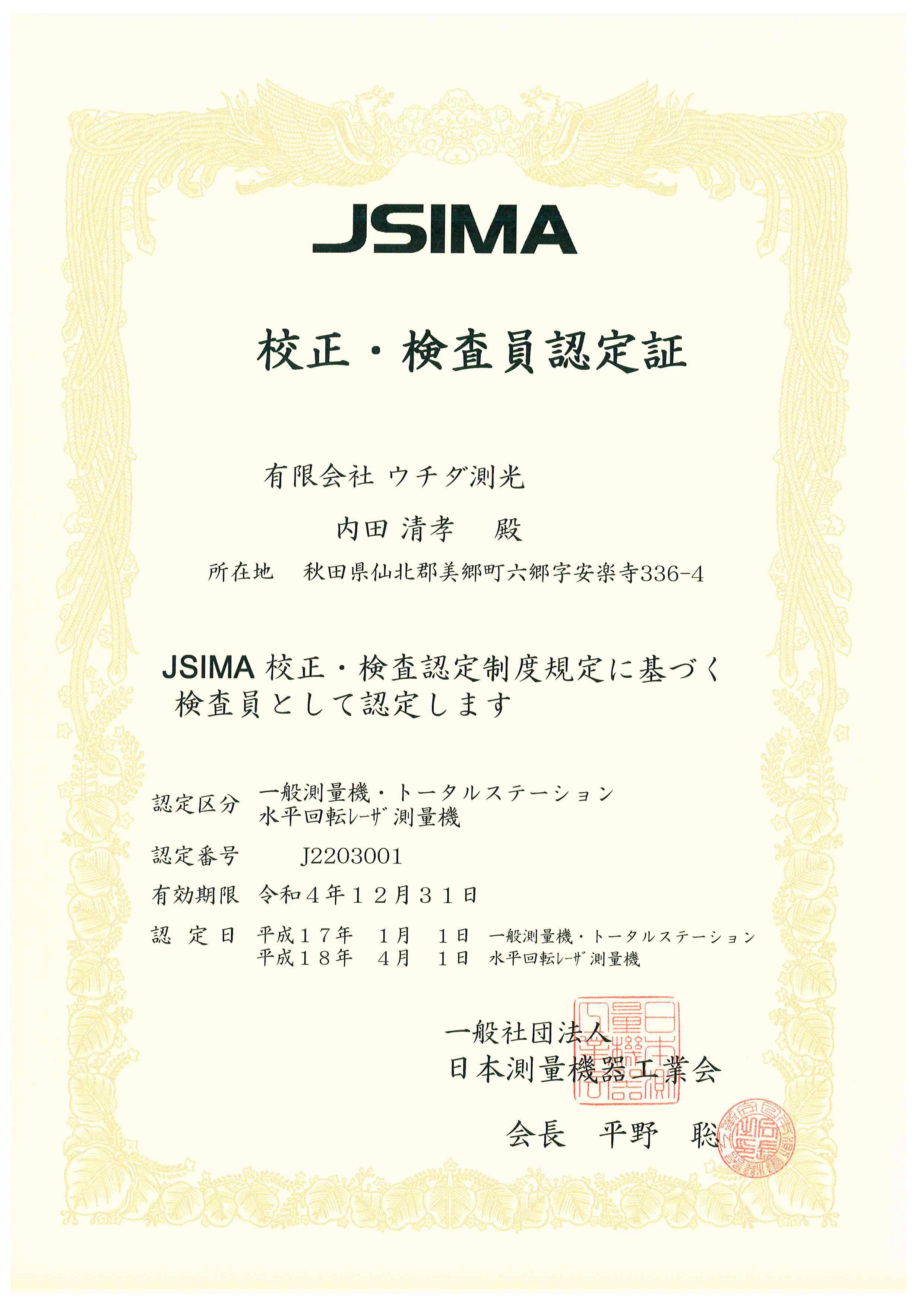 ウチダ測光 | JSIMA認定書