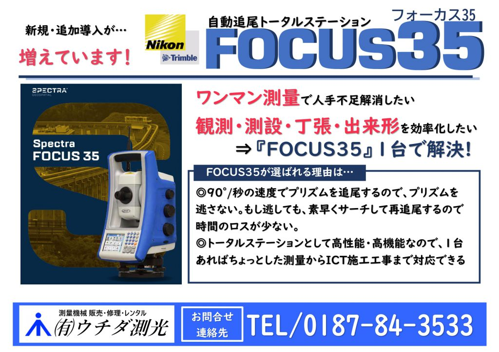 FOCUS35の新規・追加導入が増えています!